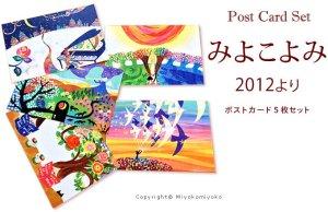 ポストカード5枚セット「みよこよみ 2012」より