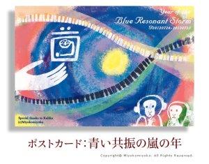 ポストカード・青い共振の嵐の年