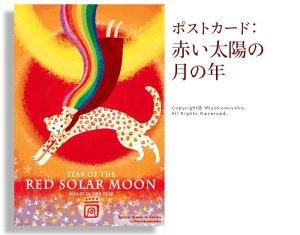 ポストカード・赤い太陽の月の年