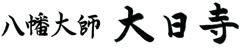 八幡大師大日寺 【Webショップ】