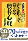 ● 声を出して覚える般若心経 カラー版 CD付