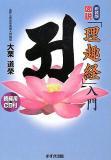 ● 図説「理趣経」入門 CD付