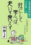 ● 壮にして学べば、老いず衰えず (大栗道栄和尚のココロ塾6)