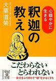 ● 心穏やかに生きる 釈迦の教え
