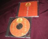 ◆ 理趣三昧CD 3枚組