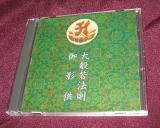 ◆ 大般若・御影供法則 CD2枚組