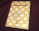 ◆ 四度加行の実際 DVD