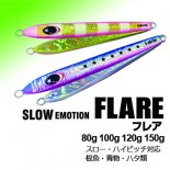 Slow Emotion FLARE(80g〜150g)