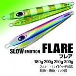 Slow Emotion FLARE(180g〜300g)