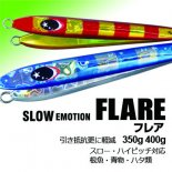Slow Emotion FLARE(350g〜400g)