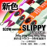 新色!Slow Emotion SLIPPY(200g〜500g) <img class='new_mark_img2' src='https://img.shop-pro.jp/img/new/icons1.gif' style='border:none;display:inline;margin:0px;padding:0px;width:auto;' />