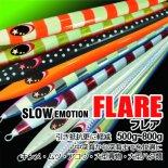 Slow Emotion FLARE(500g〜800g)