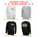 <img class='new_mark_img1' src='https://img.shop-pro.jp/img/new/icons33.gif' style='border:none;display:inline;margin:0px;padding:0px;width:auto;' />ロングスリーブTシャツ ミリタリースタイル