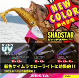 <img class='new_mark_img1' src='https://img.shop-pro.jp/img/new/icons1.gif' style='border:none;display:inline;margin:0px;padding:0px;width:auto;' />ビッグワーム シャッドスター
