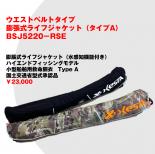 ウエストベルトタイプ膨張式ライフジャケット(タイプA)BSJ5220-RSE(オンラインショップ限定)