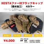 ファー付フラップキャップ(XESTAオンラインショップ限定)