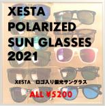 XESTA偏光サングラス2021(XESTAオンラインショップ限定)