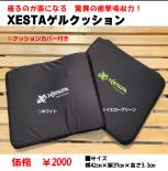 XESTAゲルクッション(オンラインショップ限定販売)