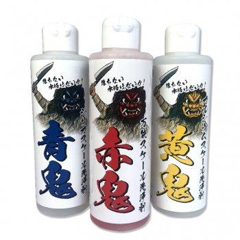洗い鬼三兄弟◆おためし三色セット【送料無料】