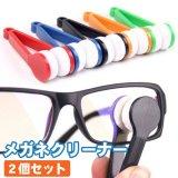 メガネクリーナー 2個セット | 眼鏡クリーナー めがねクリーナー マイクロファイバー 携帯用 掃除