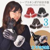 シープスキン 羊革手袋 手袋 本革 レディース ファー 革 皮 スマホ レザー やわらかい