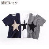 星柄Tシャツ ベビー服 キッズ服 子供服 男女兼用