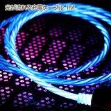 光が流れる充電ケーブル 1M ストリーマライトデータケーブル