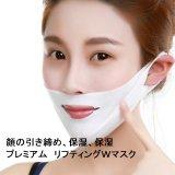 顔の引き締め、保湿、保湿 プレミアム リフティングWマスク