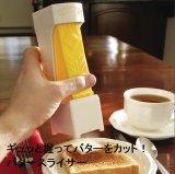 ギュッと握ってバターをカット! バタースライサー