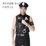 ポリス衣装セット ハロウィン | Halloween 仮装 男性 メンズ コスプレ 衣装 警官 警察 POLICE ベスト チョッキ ネクタイ 帽子 アームバンド 手錠