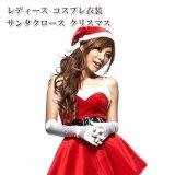 サンタクロース レディース | クリスマス Christmas Xmas ハロウィン Halloween 仮装 パーティ ワンピース コスプレ スパンデックス