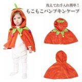 ハロウィン コスプレ もこもこパンプキンケープ Baby かぼちゃ おばけ 赤ちゃん 子供