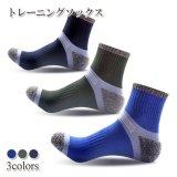 トレーニング ソックス | 靴下 スポーツ スニーカー ジュニア ウォーキング  カラーランダム メンズ ブルー グリーン ネイビー