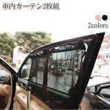 車内カーテン2枚組 吸盤 UVカット 光消臭 抗菌機能 紫外線対策 車用品 ブラック ベージュ
