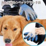 ペットブラシ手袋★大人気商品★犬・猫に使える グルーミングブラシ ブラッシング なでるだけの簡単お手入れ 毛並みにそってなでるだけ! ラクラク ブラシの抵抗はサヨナラ ブルー