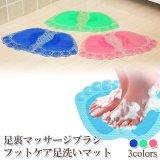足裏マッサージブラシ フットケア 足裏洗い 浴室 お風呂 マット グリーン ピンク ブルー
