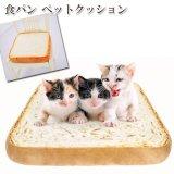 食パン ペットクッション わんちゃん 猫ちゃん 小型用 犬 猫 おもしろクッション
