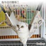 猫ハンモック もこもこ ふわふわ 簡単取り付け ハウス ペット用品 ベッド ヒョウ柄 ブラック水玉 星柄 ゼブラ柄 鉄塔柄