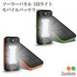 ソーラーパネル モバイルバッテリー USB充電 LEDライト ソーラーパネル 充電 電源 防水 防塵 耐衝撃 オレンジ グリーン