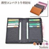 薄型 コンパクト 財布 小銭入れ カードケース カード入れ ブラック ブラウン ピンク パープル カーキ