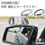 角度調節可能 車用 補助ミラー 1個 サブミラー 事故 防止 駐車 鏡 車中泊 運転 ミラー ブラック シルバー