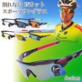 割れない UVカット スポーツサングラス 紫外線対策 サングラス 軽量 ランニング 自転車 ブラック クリア グレー オレンジ イエロー ホワイト レインボー