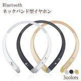 Bluetooth ネックバンド型 イヤホン | スポーツヘッドセット ヘッドフォン ランニング 音楽 通話 ブルートゥース ブラック シルバー ゴールド ハンズフリー