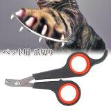 ペット用 爪切り | 爪切りトリマー 保護ガード 中型犬 大型犬 安全 ステンレス ペット用品