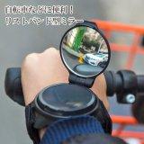 リストバンド型ミラー | 自転車用品 サイクリング 360℃回転 腕時計型 安全 後方確認 鏡