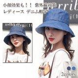 紫外線対策 レディース帽子 | UV対策 日焼け対策 小顔効果 おしゃれ デニム ダークブルー ライトブルー