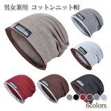 男女兼用 ニット帽 | コットン シングルニット メンズ レディース シンプル あったか 防寒 スヌード カーキ ブラック ワインレッド ブラウン グレー