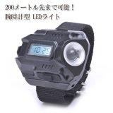 200メートル先まで可能! 腕時計型 LEDライト | ハンディライト リストバンド 時計 USB アウトドア 懐中電灯 非常用ライト
