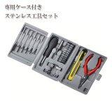 ステンレス 工具セット | 専用ケース付き 工具 DIY カッター ペンチ ドライバー レンチ