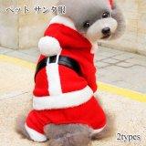 ペット サンタ服 | 選べる2タイプ わんちゃん 洋服 フリース おしゃれ クリスマス Christmas サンタクロース コスプレ 防寒 ホック式